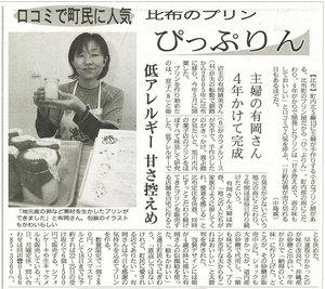 ぴっぷりんの新聞記事