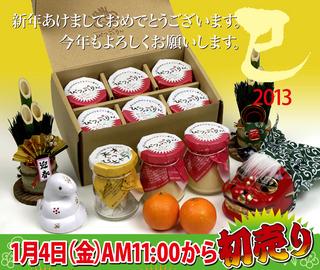 2013_hatuuri.jpg